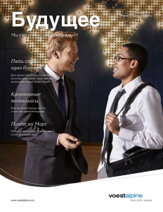 Future Magazine 2016