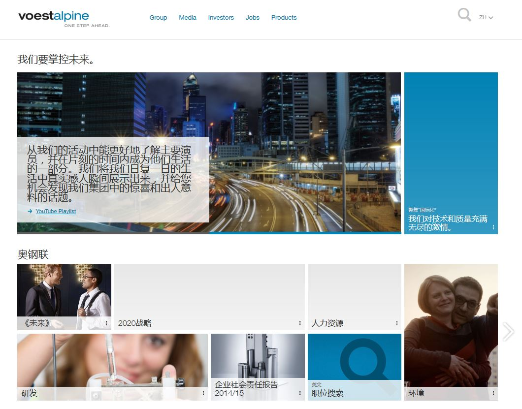 voestalpine uses Landing Pages to focus on the Topic of  Internationalization.